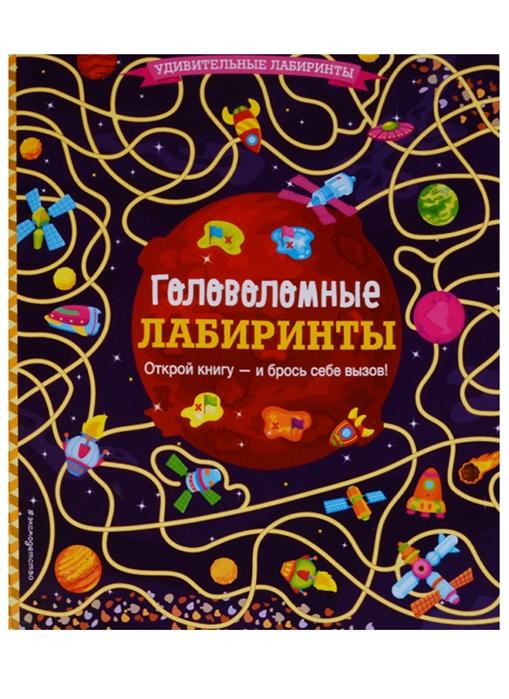 Волченко Ю. (отв. ред.) Головоломные лабиринты
