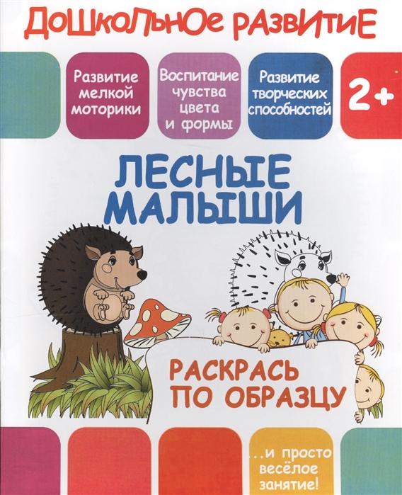 Купить Лесные малыши Раскрась по образцу, Принтбук, Раскраски