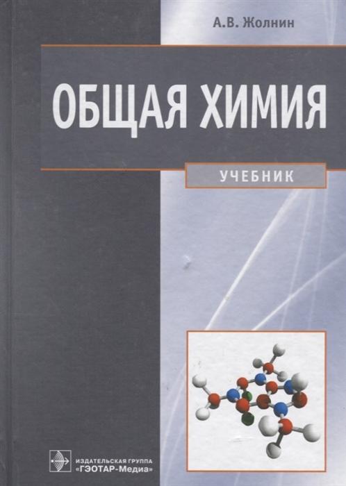 Общая химия Учебник