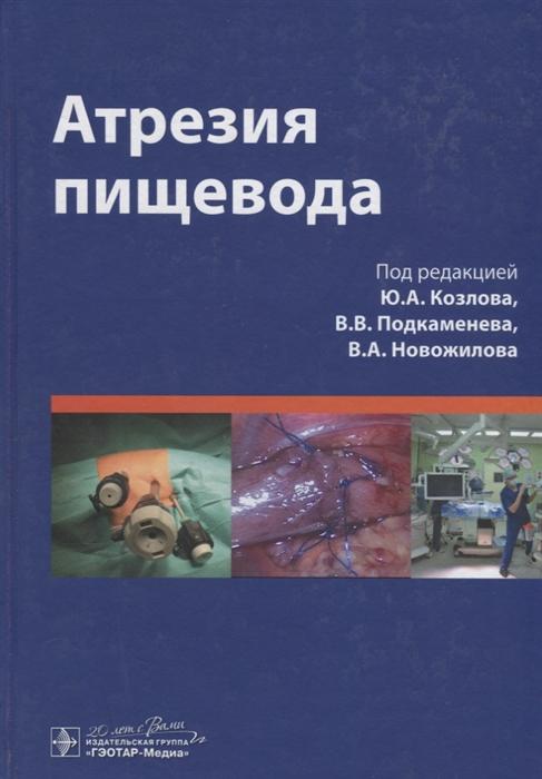 Козлов Ю., Подкаменев В., Новожилов В. (ред.) Атрезия пищевода