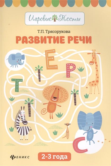 Фото - Трясорукова Т. Развитие речи 2-3 года феникс детское пособие игровые тесты развитие речи 3 4 года т трясорукова
