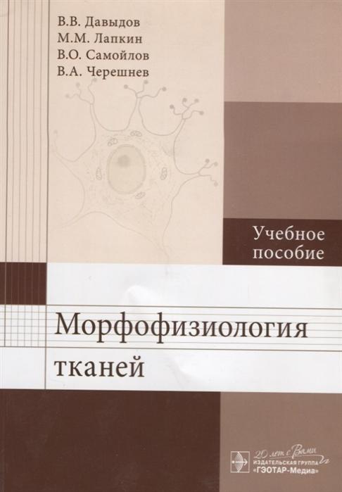 Давыдов В., Лапкин М., Самойлов В., Черешнев В. Морфофизиология тканей Учебное пособие