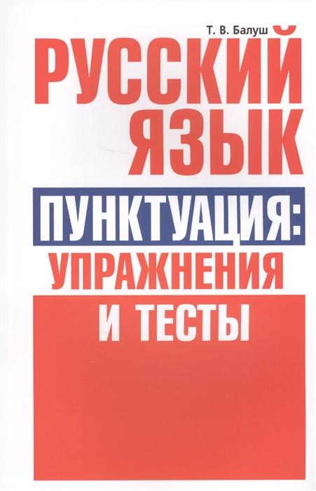 Балуш Т. Русский язык Пунктуация упражнения и тесты