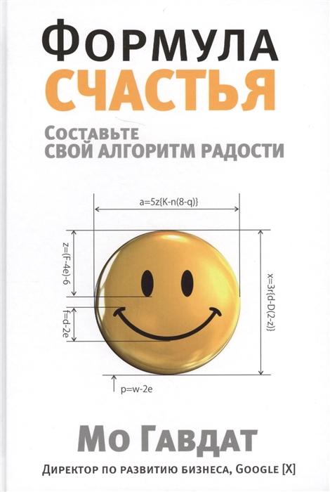 Гавдат М. Формула счастья формула счастья рецепт беды