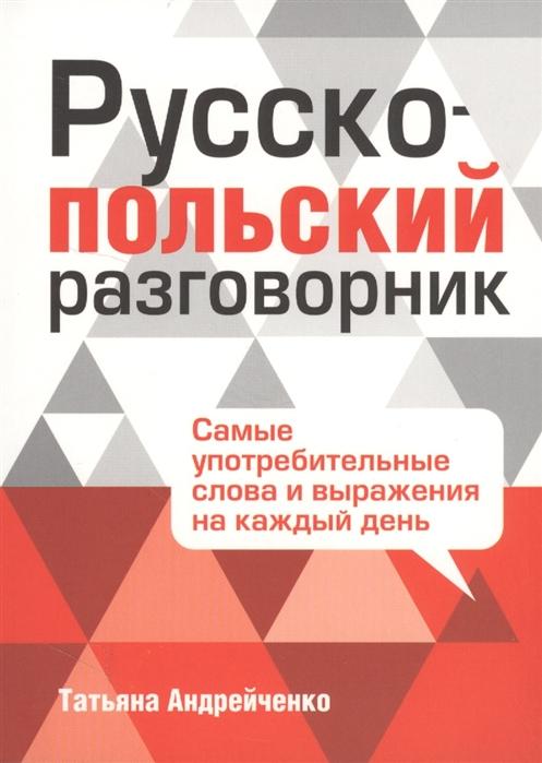 Андрейченко Т. Русско-польский разговорник