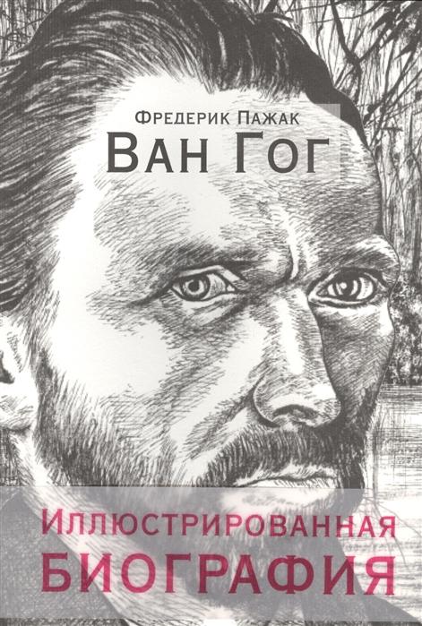 Пажак Ф. Ван Гог Иллюстрированная биография пажак ф ван гог иллюстрированная биография