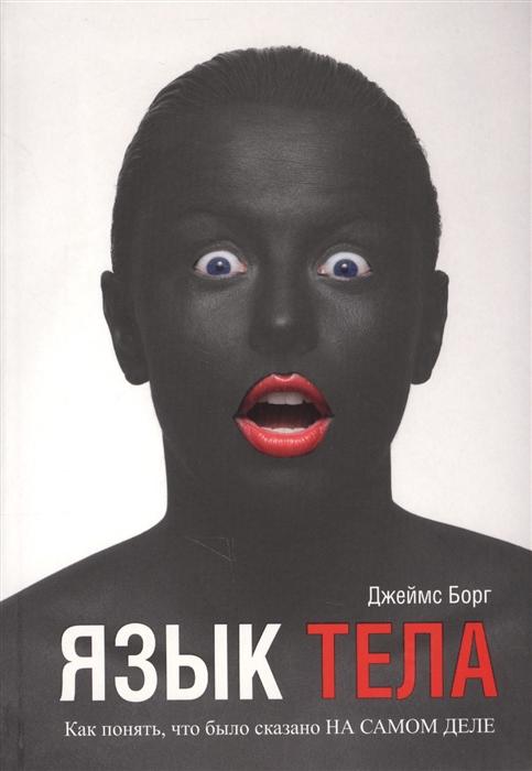 Борг Дж. Язык тела куиллиам с язык тела