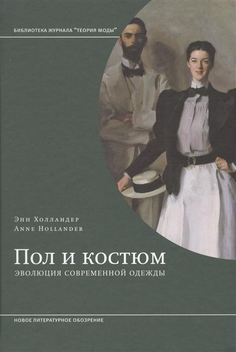 Холландер Э. Пол и костюм Эволюция современной одежды цена в Москве и Питере