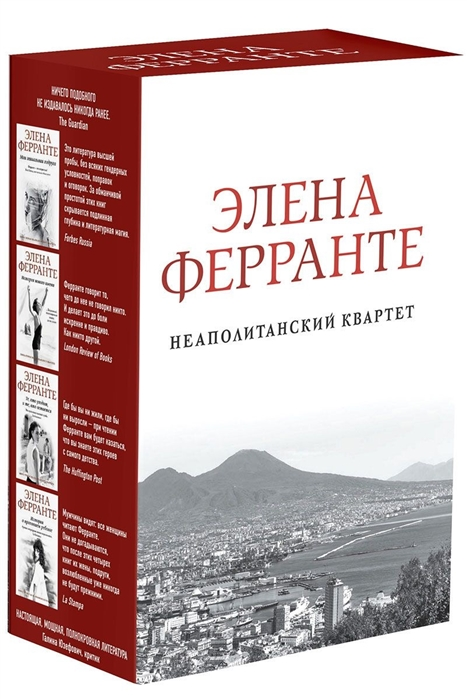 Ферранте Э. Неаполитанский квартет комплект из 4 книг