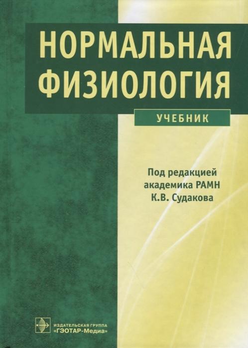Судаков К. (ред.) Нормальная физиология Учебник