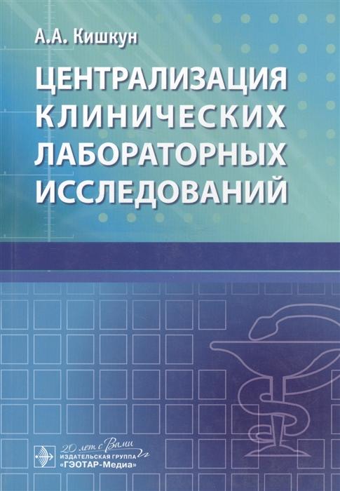 цены Кишкун А. Централизация клинических лабораторных исследований