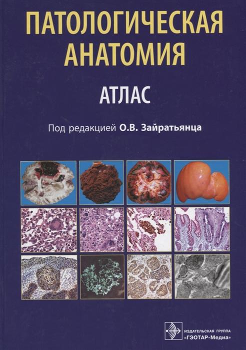 Зайратьянц О. (ред.) Патологическая анатомия Атлас