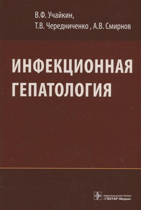 Учайкин В., Чередниченко Т., Смирнов А. Инфекционная гепатология а смирнов в прилагаемых обстоятельствах