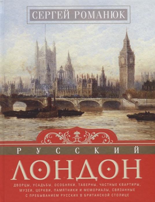 Романюк С. Русский Лондон романюк с русский лондон