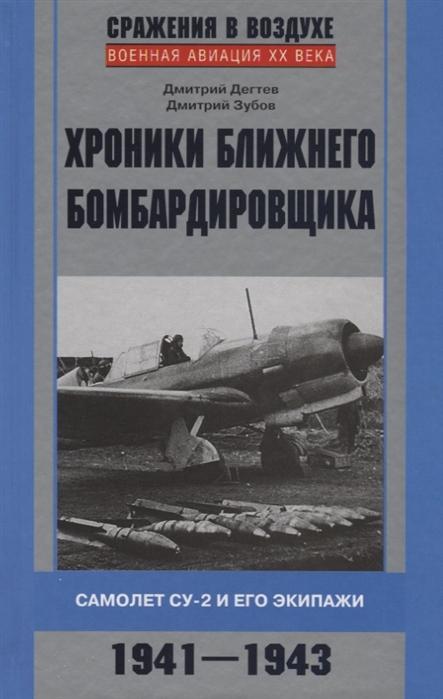 Дегтев Д., Зубов Д. Хроники ближнего бомбардировщика Самолет СУ-2 и его экипажи 1941-1943