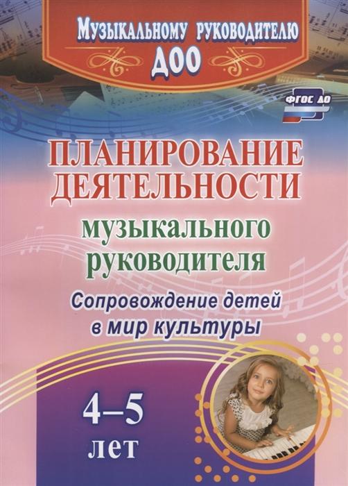 Агарева М., Кудрявцева Е. (авт.-сост.) Планирование деятельности музыкального руководителя Сопровождение детей в мир культуры