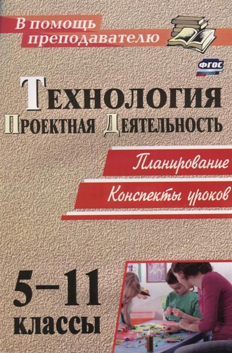 Пономарева Н. (авт.-сост.) Технология 5-11 классы Проектная деятельность Планирование конспекты уроков цена