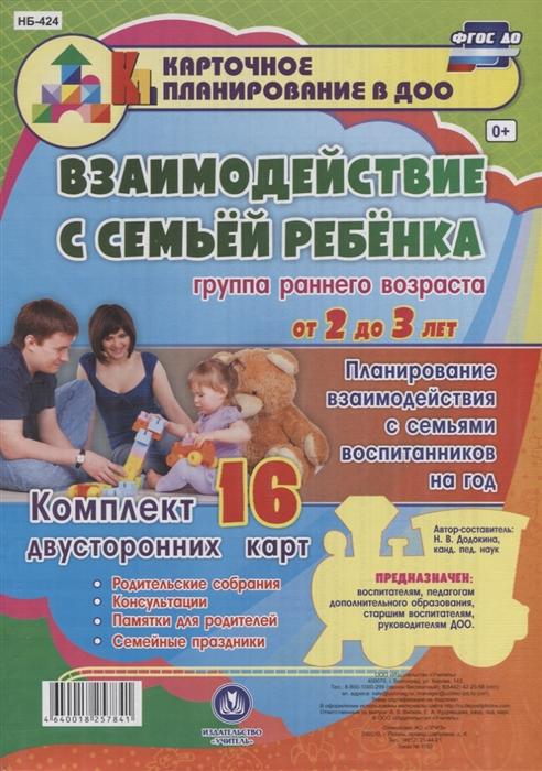 Додокина Н. (авт.-сост.) Взаимодействие с семьей ребенка Планирование взаимодействия с семьями воспитанников на год Группа раннего возраста от 2 до 3 лет