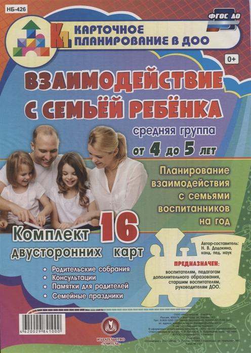 Додокина Н. (авт.-сост.) Взаимодействие с семьей ребенка Планирование взаимодействия с семьями воспитанников на год Средняя группа от 4 до 5 лет
