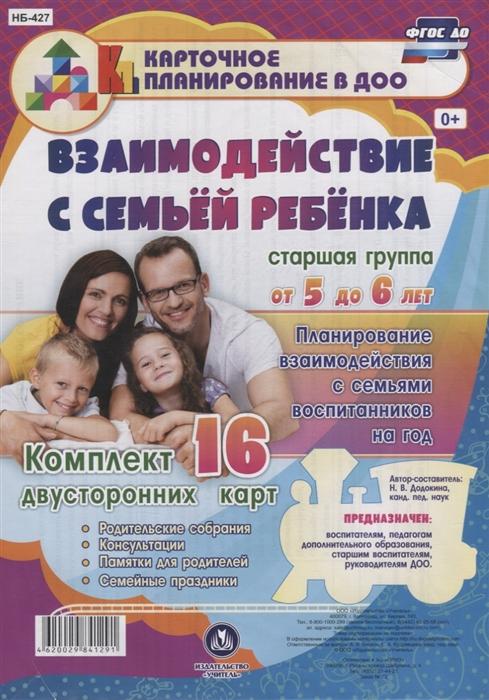 Додокина Н. (авт.-сост.) Взаимодействие с семьей ребенка Планирование взаимодействия с семьями воспитанников на год Старшая группа от 5 до 6 лет