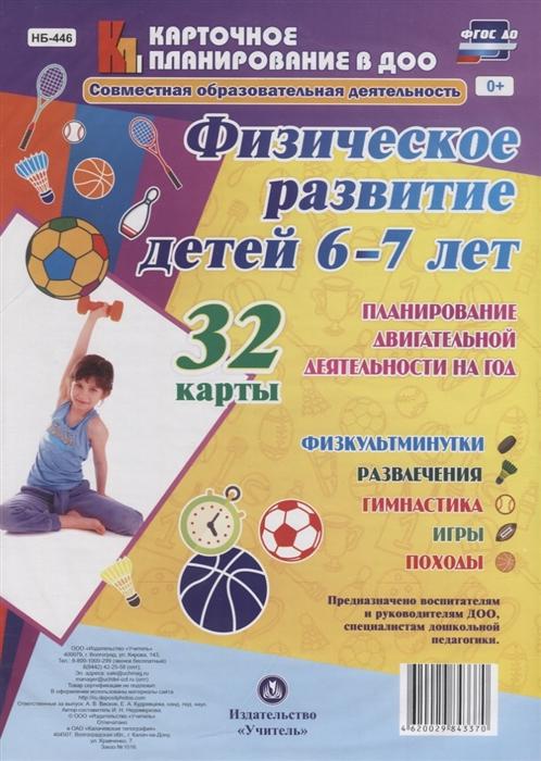 Недомеркова И. (авт.-сост.) Совместная образовательная деятельность Физическое развитие детей 6-7 лет е в сулим детский фитнес физическое развитие детей 5 7 лет