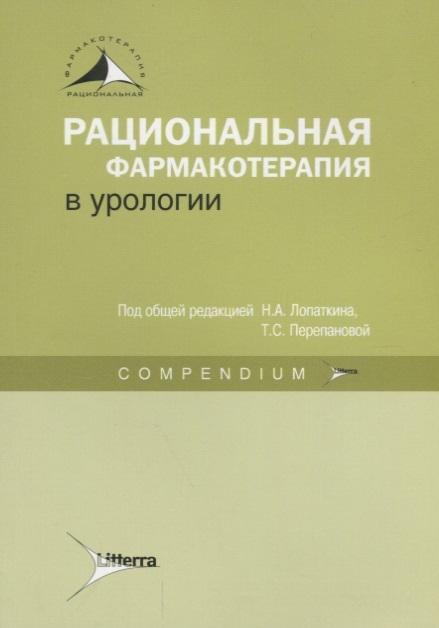 Лопаткин Н., Перепанова Т. (ред.) Рациональная фармакотерапия в урологии цена и фото