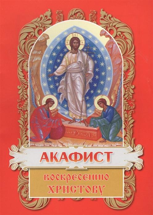 Акафист Воскресению Христову вера желиховская в христову ночь