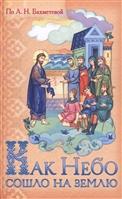 Как Небо сошло на землю. Рассказы о земной жизни Спасителя и из Деяний святых апостолов, изложенные для детей