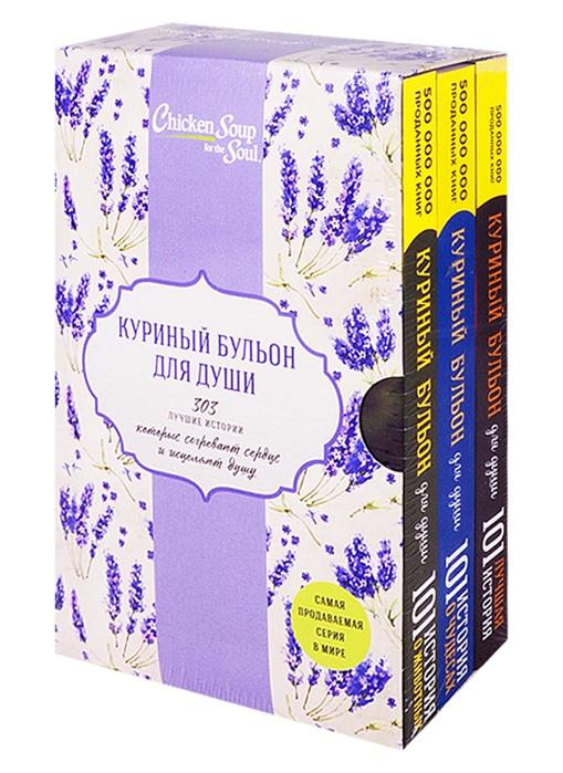 Куриный бульон для души 303 лучшие истории которые согревают сердце и исцеляют душу комплект из 3 книг куриный бульон для души 303 истории которые согреют сердце и вдохновят на перемены оформление с цветами