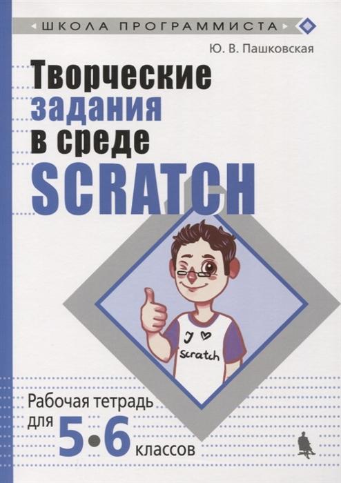 Пашковская Ю. Творческие задания в среде Scratch Рабочая тетрадь для 5-6 классов цена