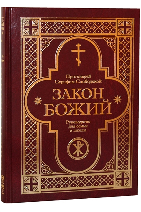 Протоиерей Серафим Слободской Закон Божий Руководство для семьи и школы со многими иллюстрациями