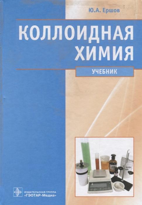 Ершов Ю. Коллоидная химия Учебник т м зима коллоидная химия лабораторный практикум