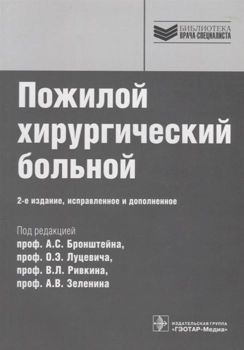 Бронштейн А., Луцевич О., Ривкин В., Зеленин А.(ред.) Пожилой хирургический больной эмалан хирургический купить в москве в аптеке