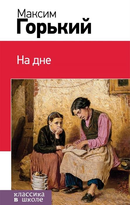 Купить На дне, Издательство Э, Проза для детей. Повести, рассказы