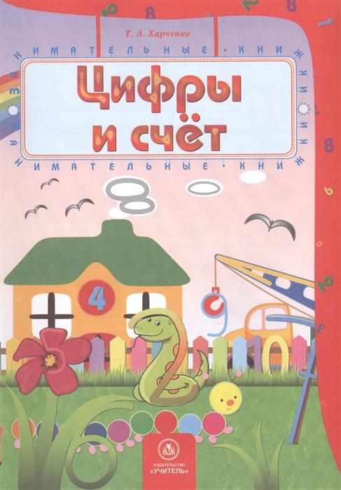 Харченко Т. Цифры и счет все цены
