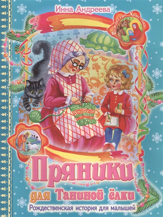 Андреева И. Пряники для Таниной елки Рождественская история для малышей