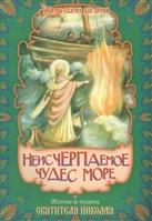 Неисчерпаемое чудес море. Житие и чудеса Святителя Николая, архиепископа Мир Ликийских