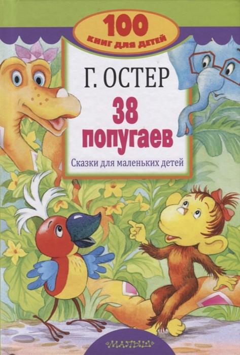 Остер Г. 38 попугаев Сказки для маленьких детей