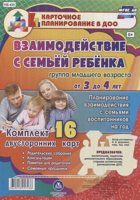 Додокина Н. (авт.-сост.) Взаимодействие с семьей ребенка Планирование взаимодействия с семьями воспитанников Группа младшего возраста от 3 до 4 лет цены