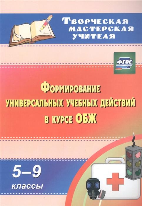 Формирование универсальных учебных действий в курсе ОБЖ 5-9 классы