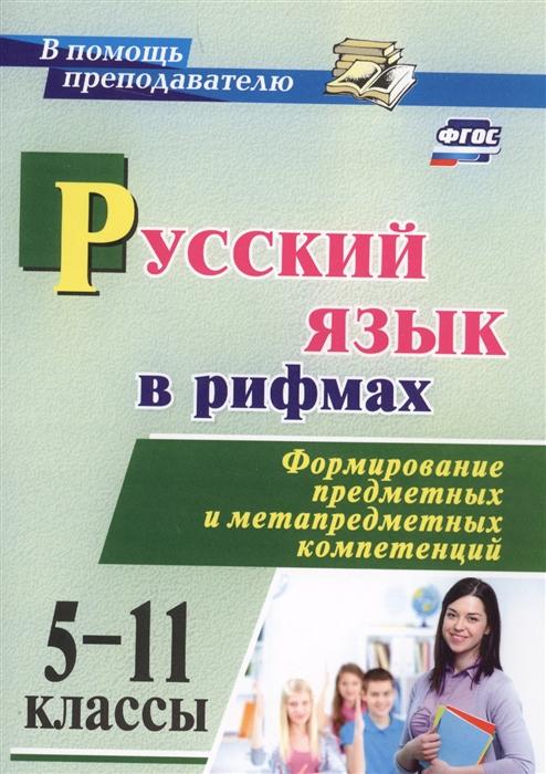 Арисова И. Русский язык в рифмах 5-11 классы Формирование предметных и метапредметных компетенций цена