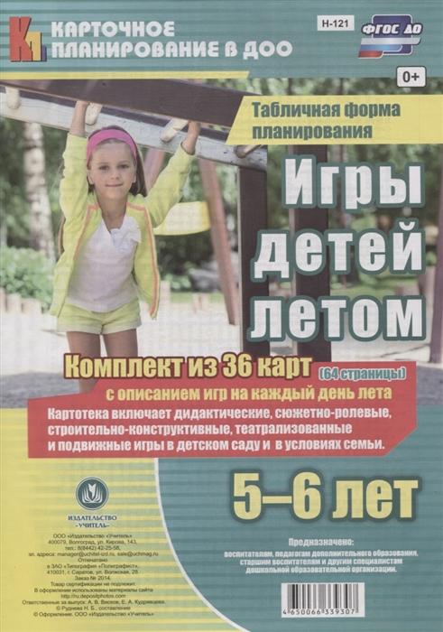 Руднева Н. (авт.-сост.) Игры детей летом 5-6 лет Табличная форма планирования цена в Москве и Питере
