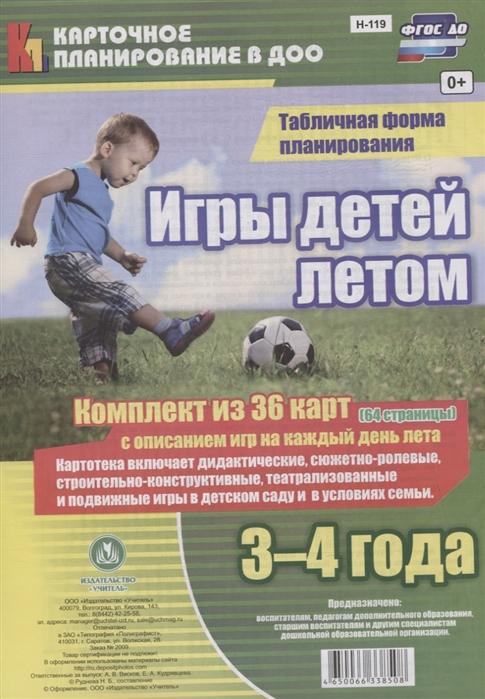 Руднева Н. (авт.-сост.) Игры детей летом 3-4 года Табличная форма планирования цена