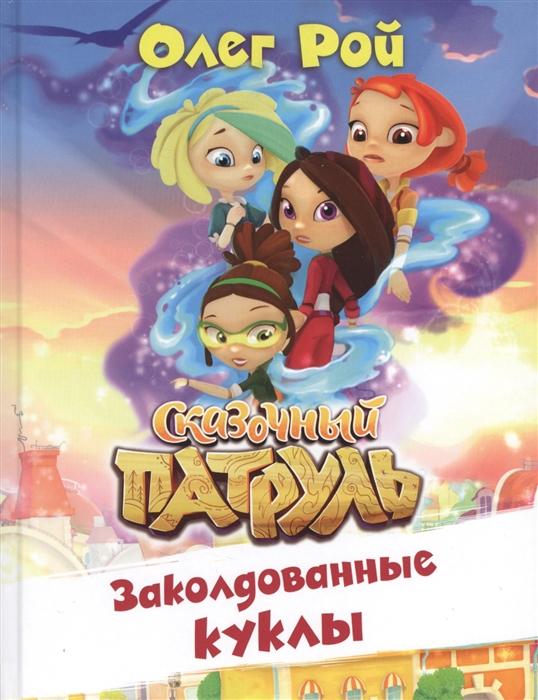 Купить Заколдованные куклы, Издательство Э, Проза для детей. Повести, рассказы