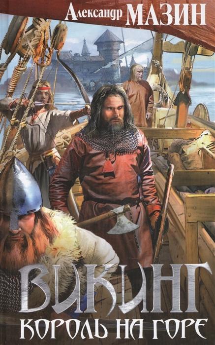 Мазин А. Викинг Король на горе мазин а в викинг
