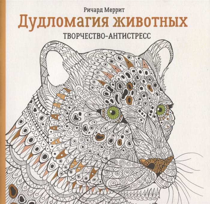 Меррит Р. Дудломагия животных Творчество-антистресс