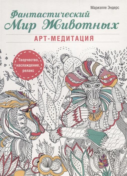 Эндерс М. Фантастический мир животных Арт-медитация эндерс м морская гавань