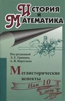 История и математика. Мегаисторические аспекты