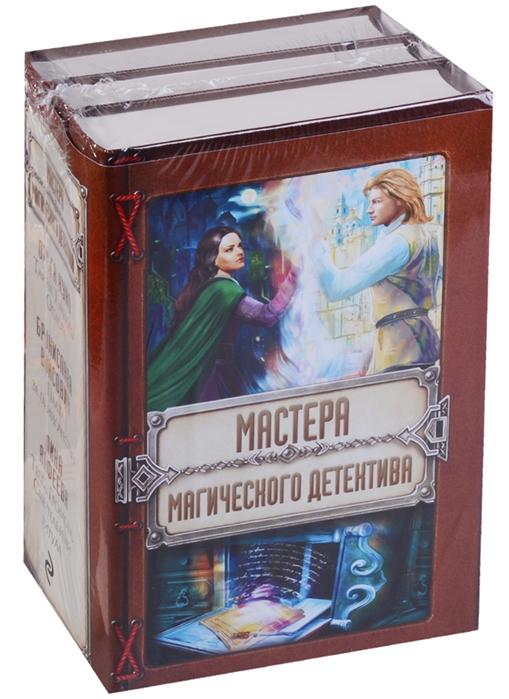 Куно О., Вонсович Б., Алфеева Л. Мастера магического детектива комплект из 3 книг цена