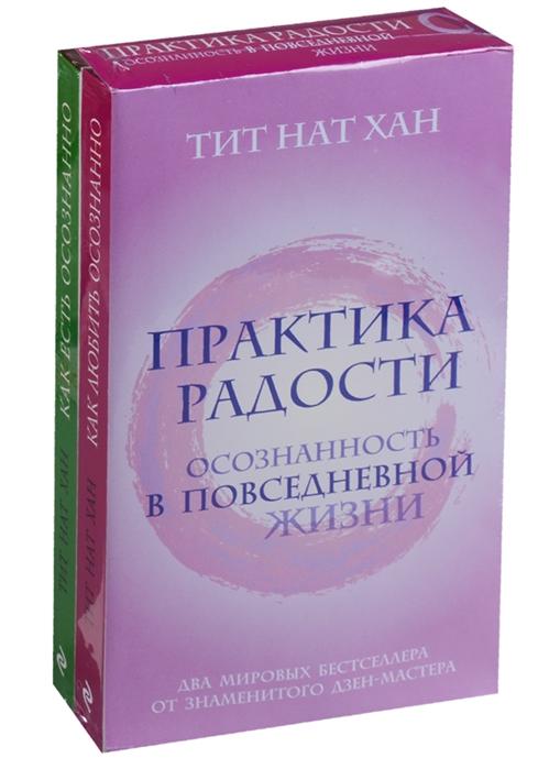 Тит Нат Хан Практика радости Осознанность в повседневной жизни комплект из 2 книг